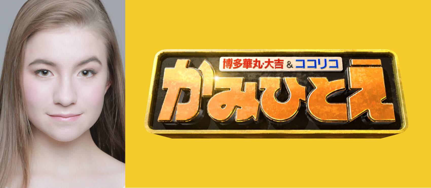 テレビ朝日「かみひとえ」のタイトルコールをマリナ・アイコルツが担当しています!