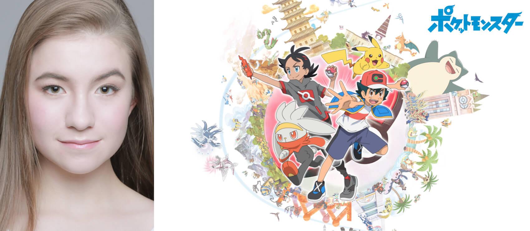 アニメ「ポケットモンスター」にマリナ・アイコルツが声優としてレギュラー出演します!