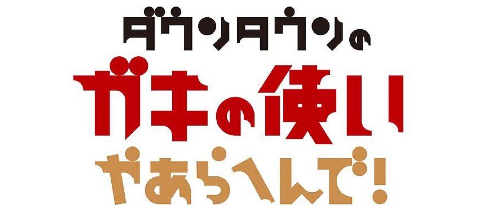 日本テレビ「ダウンタウンのガキの使いやあらへんで!」にモカが出演!